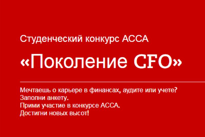 konkurs_ACCA_pokolenie_CFO